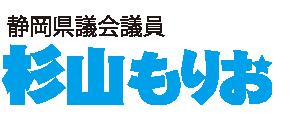 杉山もりお公式サイト